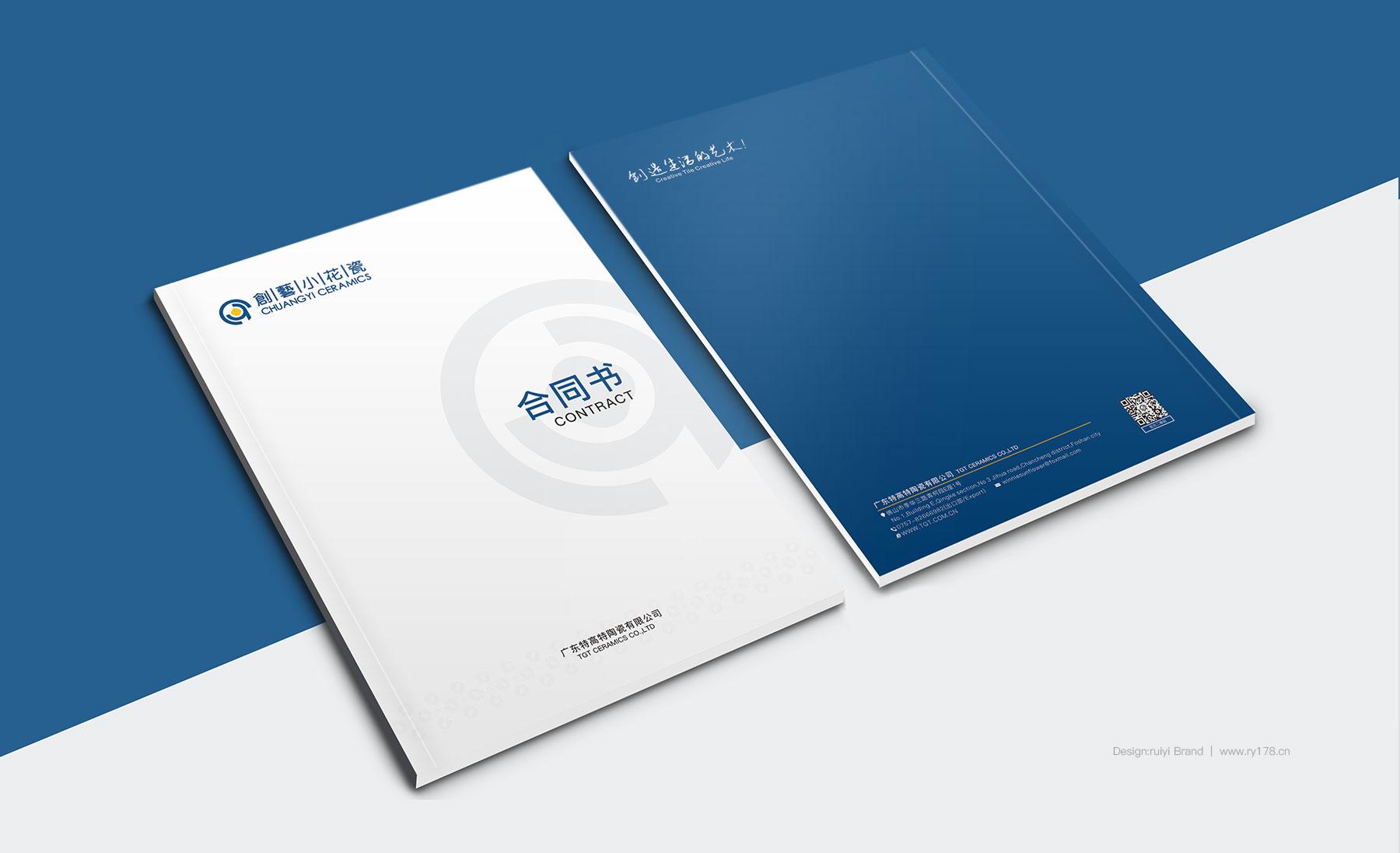 陶瓷品牌产品包装设计-合同书祁阳房屋设计公司图片